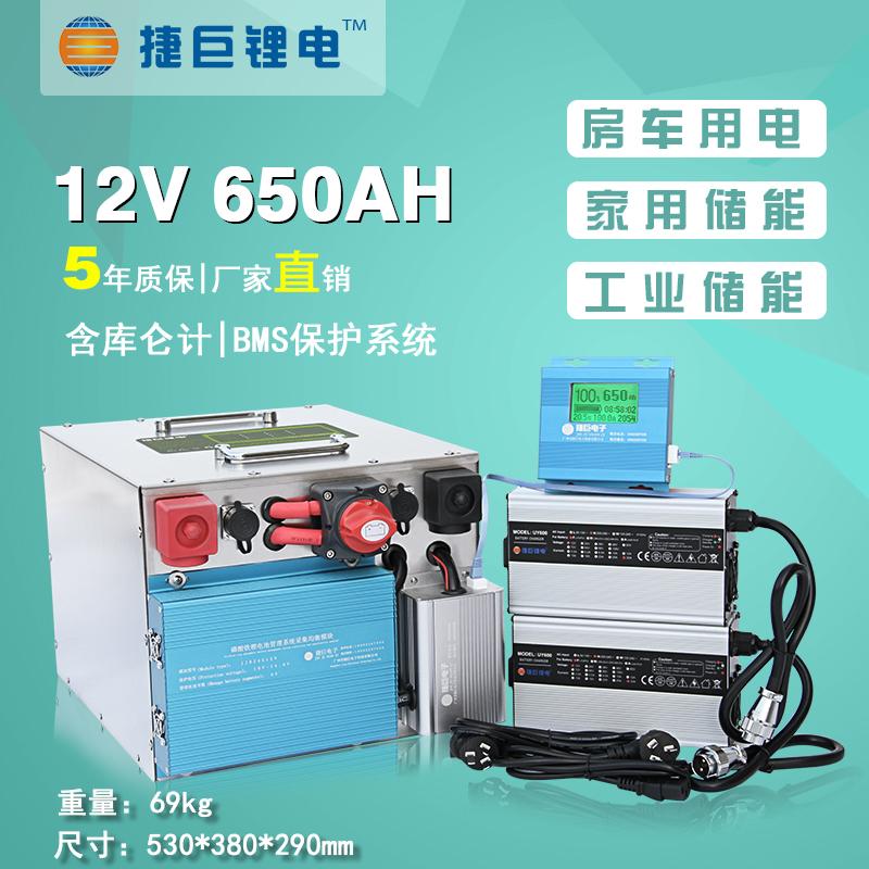 捷巨锂电12V650安时房车电池8320wh铁锂电池大容量储能大功率空调