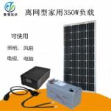 12V350W高配离网发电系统