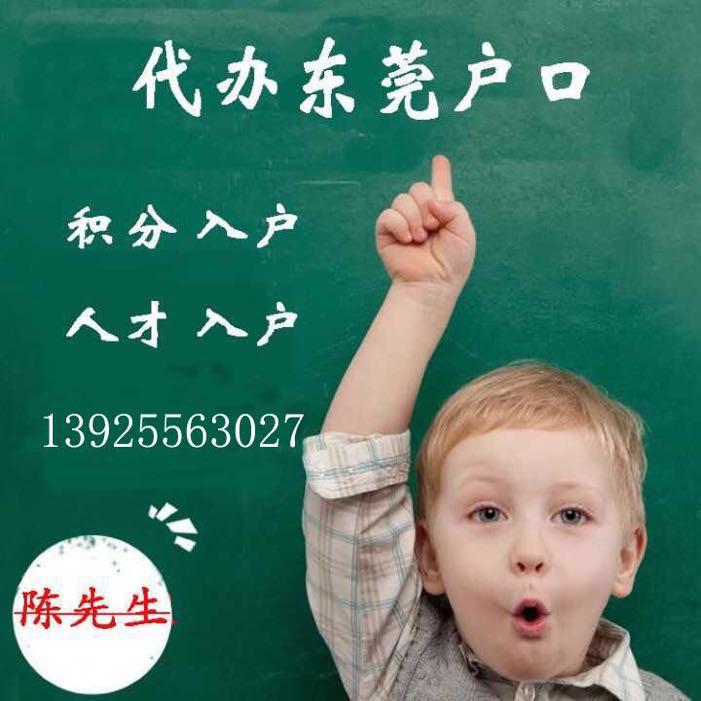 父母迁入东莞小孩没有迁可以读公办