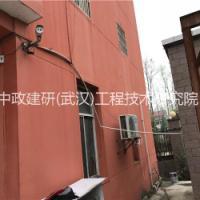 庆阳市房屋安全检测鉴定的条件