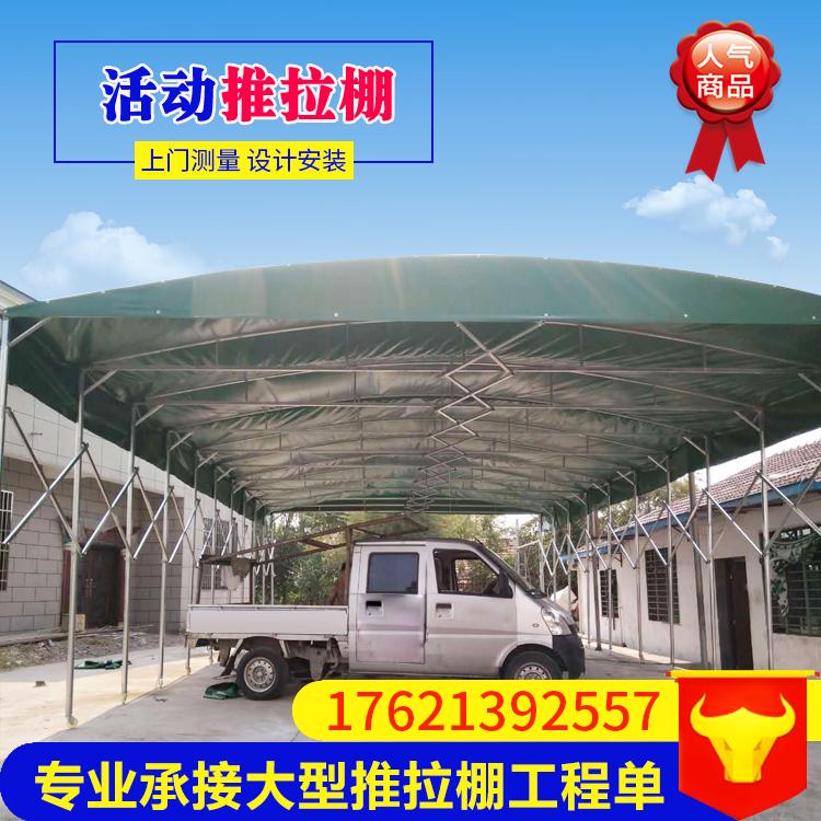 厂家可定制安装移动推拉篷家用活动汽车停车棚仓库帐篷仓储蓬安装 推拉蓬移动仓库