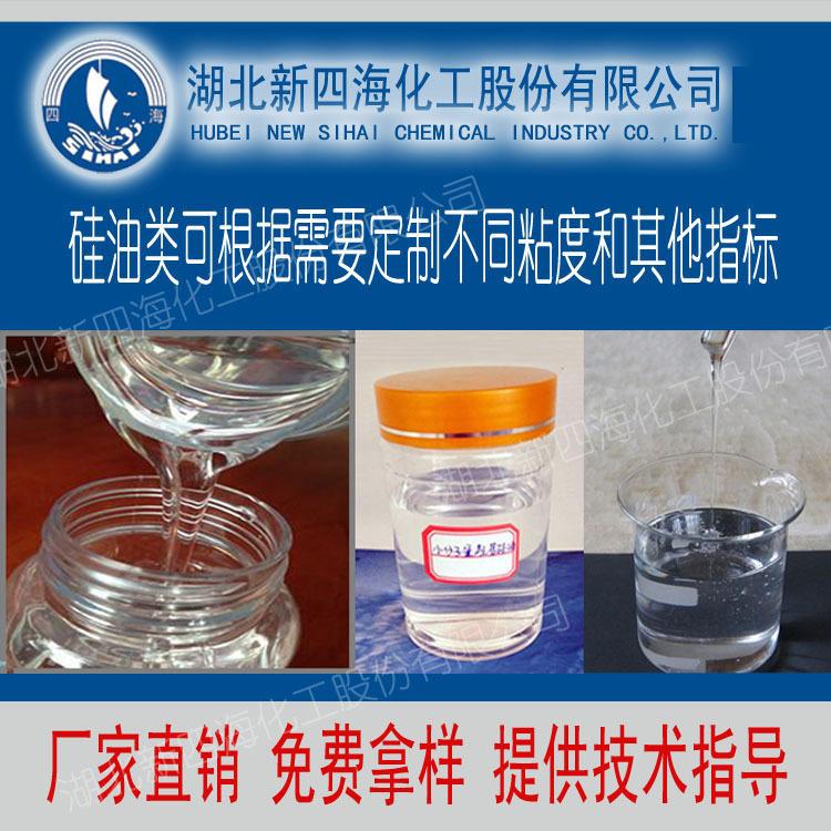 湖北襄阳油墨光亮剂流平剂厂家厂家现货供应油墨光亮剂流平剂/水溶性硅油 亲水性好的硅油