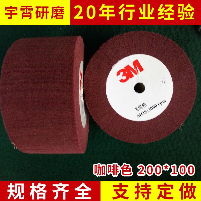 200*100咖啡色飞翼轮 3M拉丝轮 耐磨抛光轮批发厂家不锈钢抛光轮