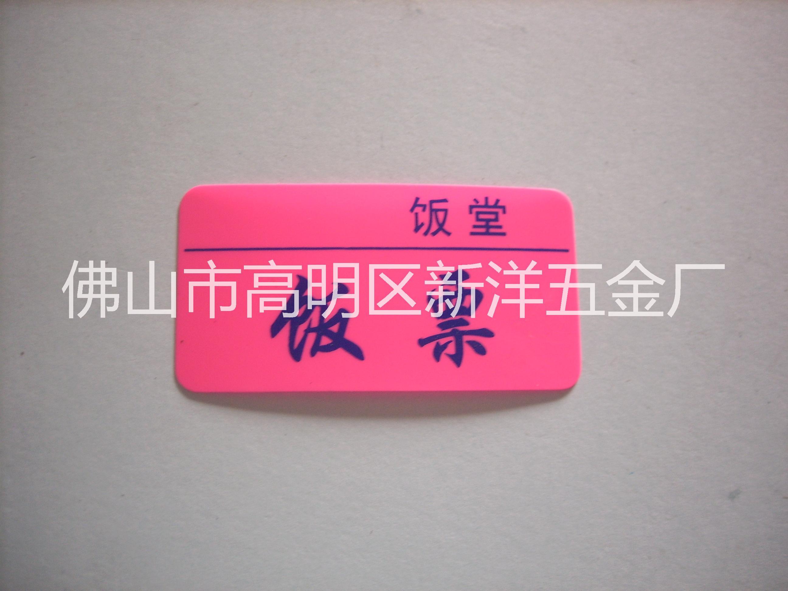 供应饭食堂专用饭票、PVC铭牌、不干胶标签、PVC标签标贴