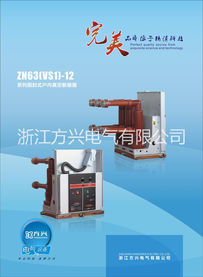 供应天津ZN63(VS1-12侧装试真空断路器 天津ZN63VS1-12侧装试真