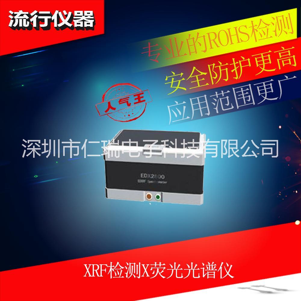 无铅产品测试 环保铅锡条检测 X荧光分析仪