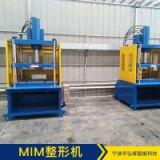 MIM整形机 上海油压切边机厂家,四柱液压机报价,压铸件切边机价格 品质保证