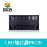 厂家直销  LED地砖屏P6.25 师傅上门安装 舞台屏  厂家LED地砖屏 服务好 质量有保障