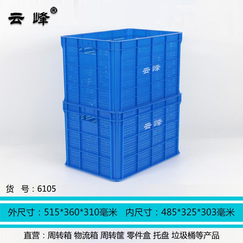 云峰487圆眼筐塑料筐加厚胶框米筐蔬菜基地专用大号框子物流筐周转箱6105