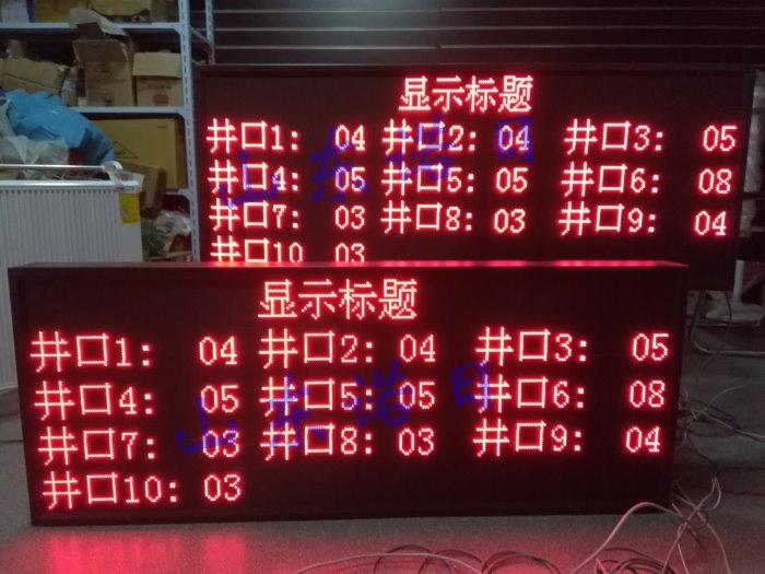 累加计数LED看板 累加计数LED显示屏