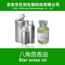 厂家直销 八角茴香油 大茴香油 8007-70-3 单方精油