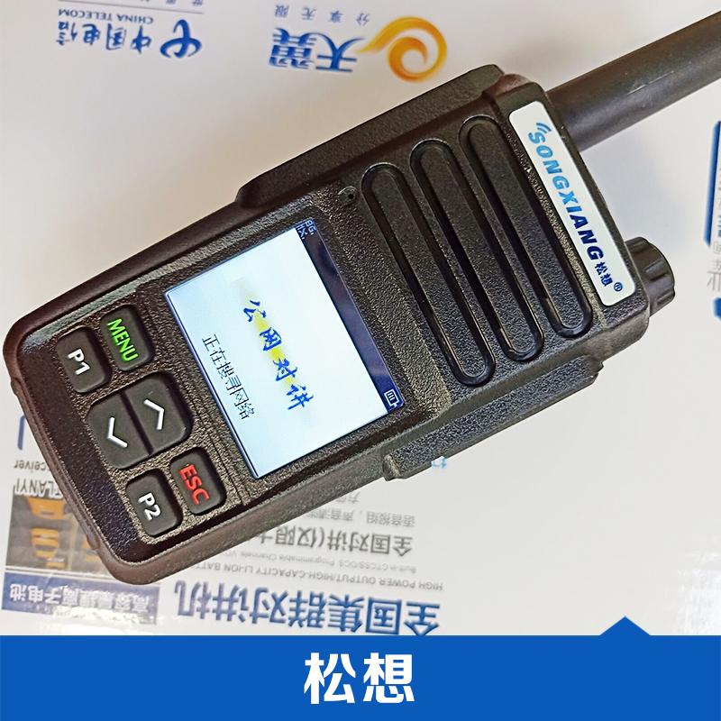 松想 对讲机插卡对讲机 全国通话对讲机  数字对讲机 品质保证 海王星对讲机