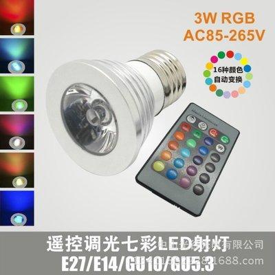 七彩LED射灯RGB灯杯3WRGB10W摇控LED灯泡 广东摇控LED灯泡厂家 摇控LED灯泡价 摇控LED灯泡批发