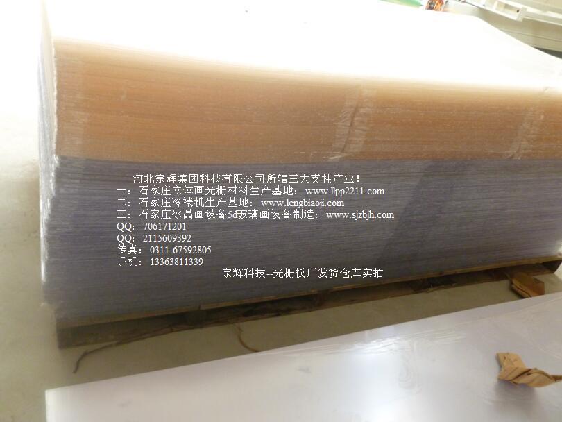 黄石立体画制作软件 黄石立体画材 荆门3D画光栅板材料厂 荆门三维光栅立体材料厂