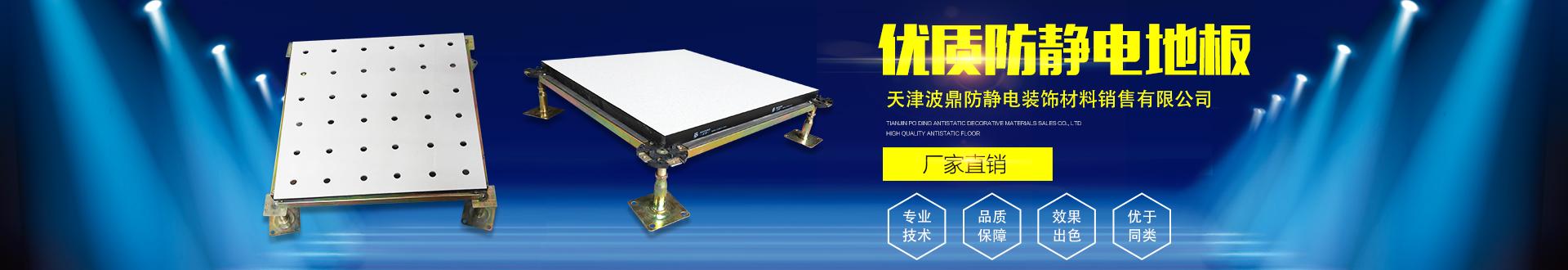 天津波鼎防静电装饰材料销售有限公司