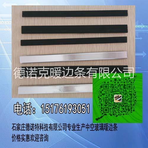 19A中空玻璃暖边条低价出德诺特12A超级间隔玻纤条