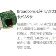 HBA、网卡图片