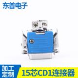15芯CD1计算机外接口,视频设备连接器,铜合金安防装置连接器