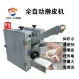 饺子皮包子皮机新型多功能做饺子皮机小型仿手工包子皮机 商用全自动电动擀皮机