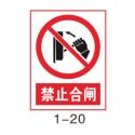 夜光车间警告标志牌 禁止合闸戴手套安全标牌 PVC工业车间警告标志牌 车间警告标志牌定制