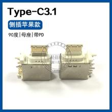 usb type-c3.1侧插式90度 母座苹果款带PD协议 DIP板端接口批发