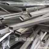 废旧铝合金回收厂家 武汉废旧铝合金回收厂家江汉区废旧铝合金回收厂家