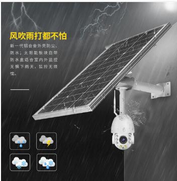 太阳能网络摄像头 太阳能网络摄像头 郑州摄像头安防
