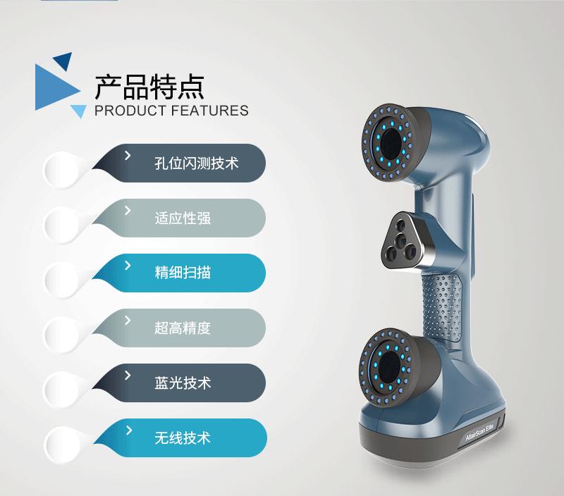 武汉中观自动化AltairScan™系列智能闪测激光3D扫描仪