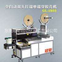 全自动双端打端穿胶壳机GL-18 双端打端穿胶壳机 -穿胶壳机