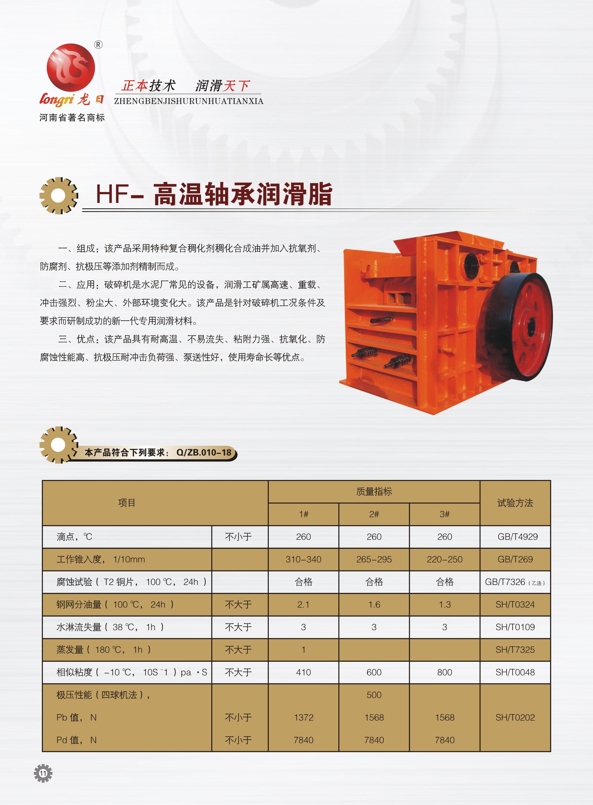 高温轴承润滑脂-破碎机专用合成油-水泥厂破碎机专用油-水泥厂专用油