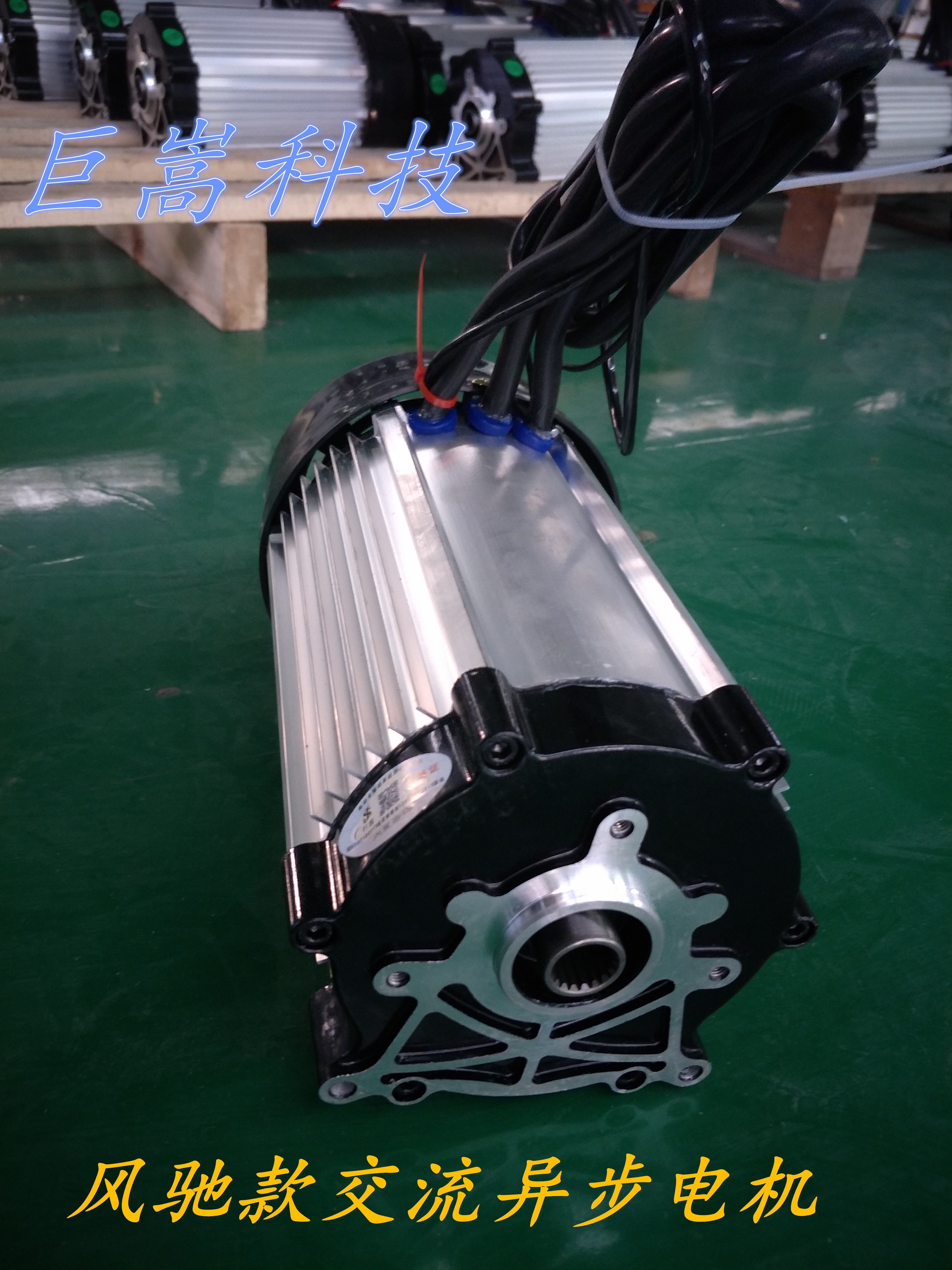 风驰款交流异步电机 电动环卫车驱动系统