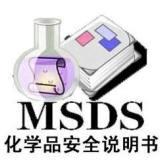 酒精包MSDS报告办理,亚马逊COA分析报告,GHS标准SDS英文