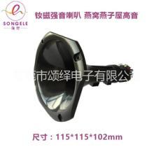 厂家直销SHP7000外贸燕子屋防水引鸟高音喇叭 钕磁钛膜动圈高音扬声器批发