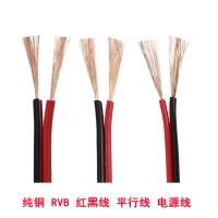 厂家供应金环宇电线电缆无氧铜红黑RVB2芯 0.5平方监控LED喇叭电源并线  二芯RVB无护套平行线