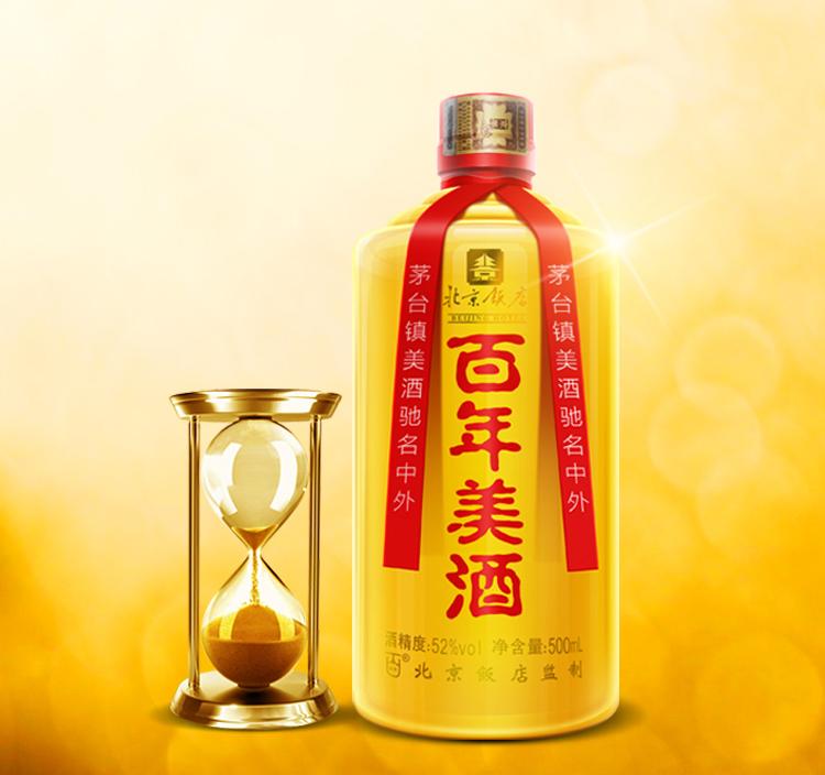 北京饭店百年美酒  茅台镇百年珍藏  百年美酒加盟 52度北京饭店百年美酒专供百年美酒