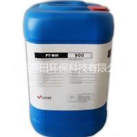 PT-BIO 900杀菌剂