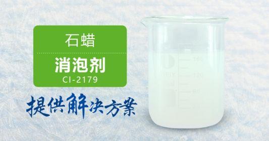 助您消泡快速的蜡液消泡剂