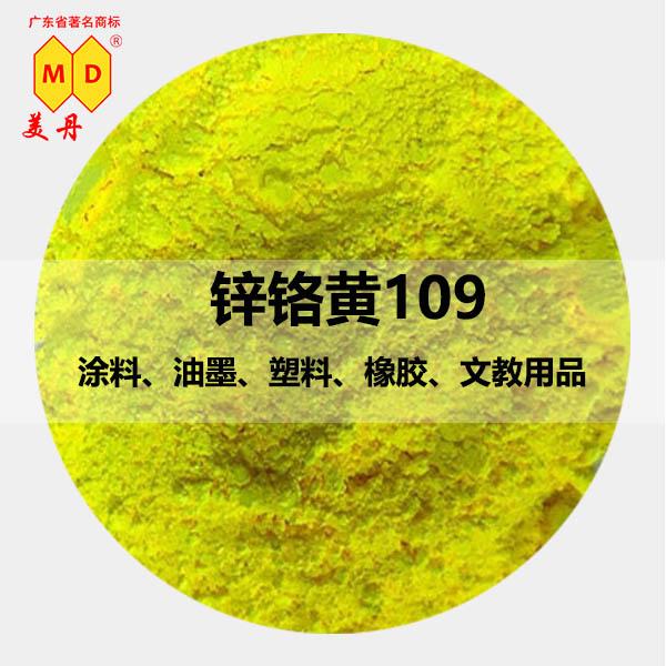 江苏海南锌铬黄109无机铬黄防锈颜料极速发货 109锌铬黄