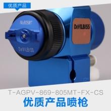 T-AGPV-869-805MT-FX-CS喷枪 气动工具高雾化喷漆喷枪 品质保障 厂家批发
