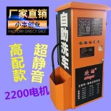 欣雨品牌自助洗车机商用全自动投币刷卡微信一体机多功能共享洗车设备