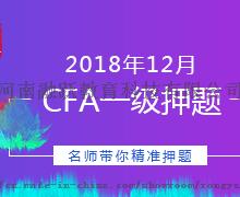 哪些人适合考CFA特许金融分析师