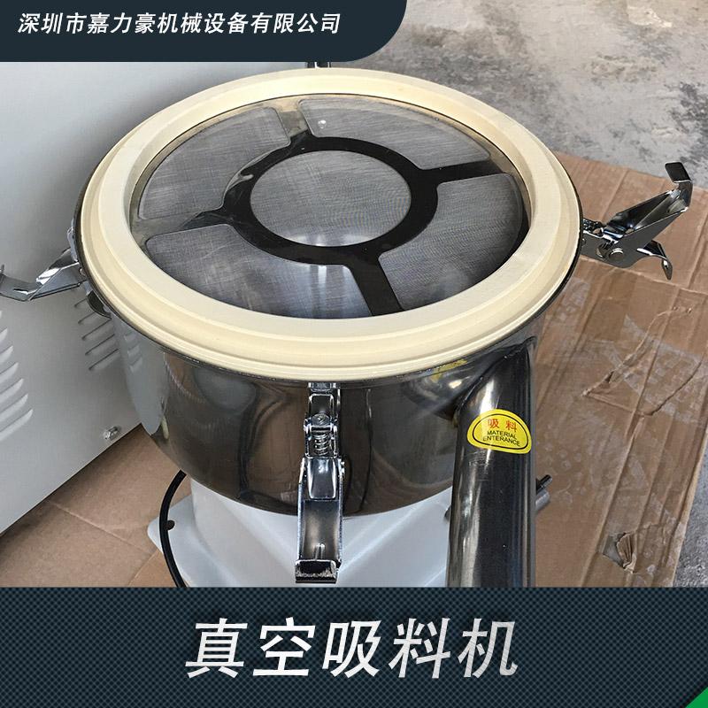 专业生产真空吸料机 塑料抽料机 全自动吸料机800G 品质保障 厂家直销