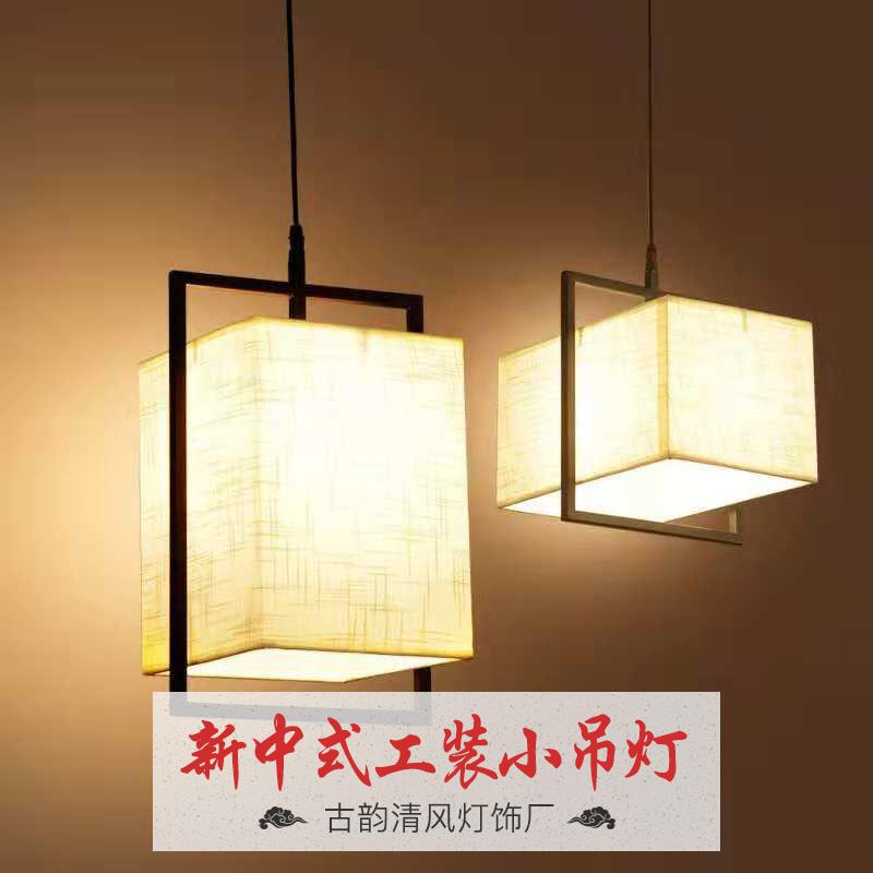 厂家直销供应 新中式工装小吊灯  欢迎来电定制制作  新中式工装小吊灯生产厂家
