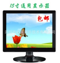 电脑液晶显示器 14.1寸LCD液晶屏 15寸LCD液晶屏质量批发