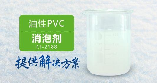 油性PVC消泡剂消泡快扩散性好工厂批发大量库存