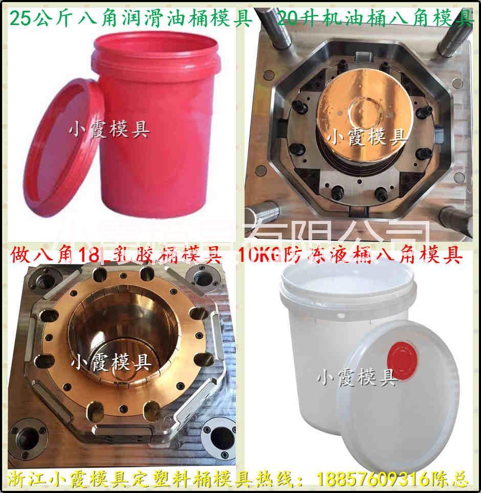 塑胶模具加工 20kg塑料胶水桶