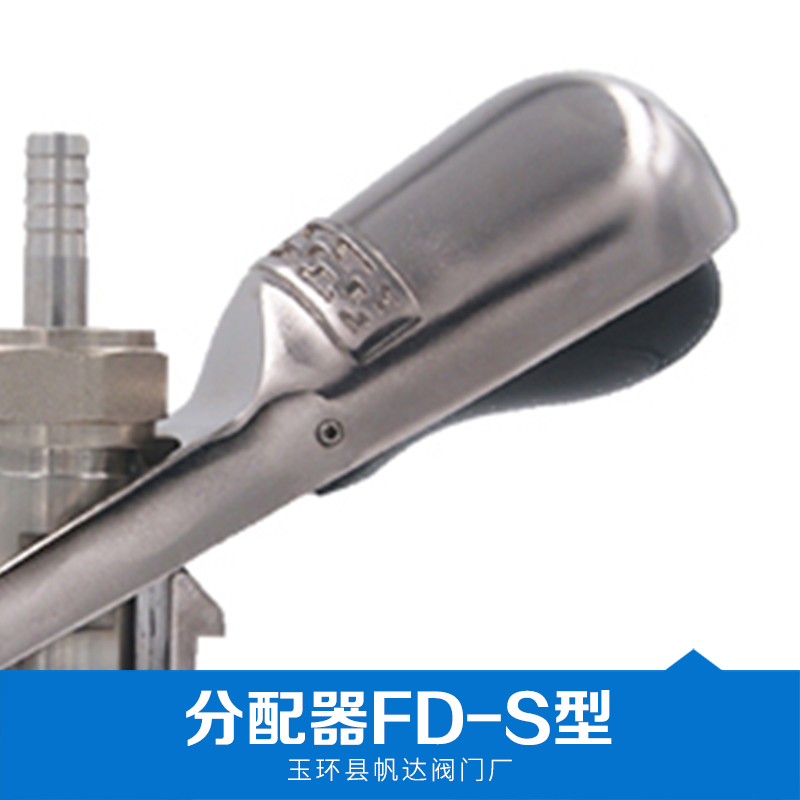 分配器FD-S型 厂家直销 供应 s型分配器 批量直销 价格优惠 分配器FD-S型