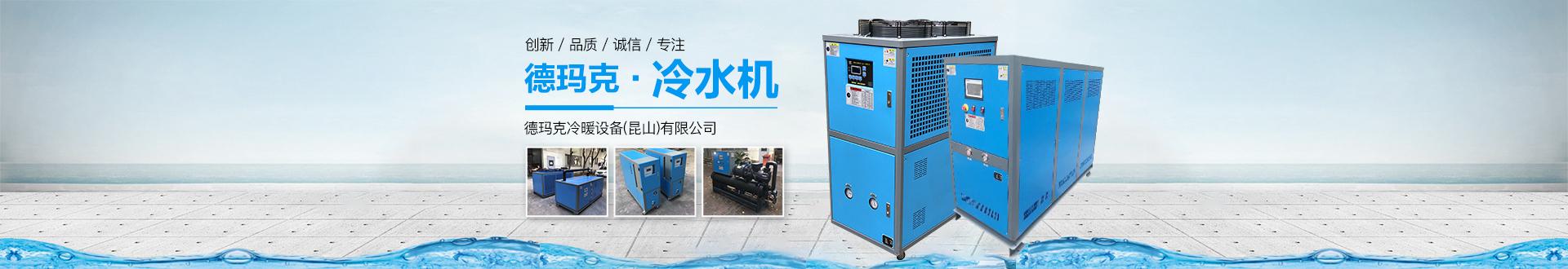 德玛克冷暖设备(昆山)有限公司