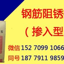 掺入型钢筋阻锈剂 江西钢筋阻锈剂 钢筋阻锈剂哪里有卖 防生锈优质阻锈剂厂家图片