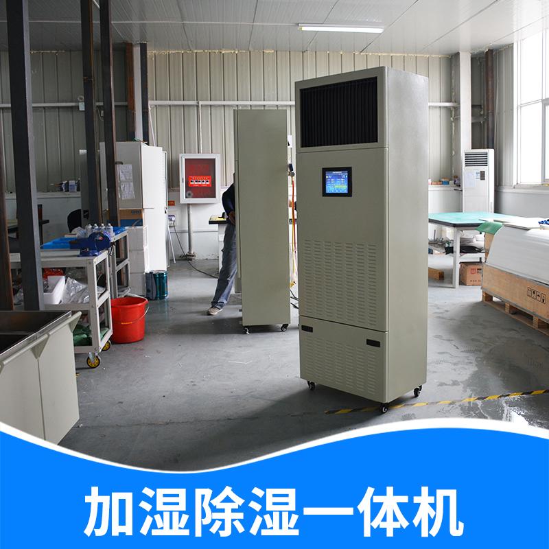 供应SPC50-03加湿除湿一体机 档案库房图书机房精密恒湿净化一体机 品质保障 厂家直销